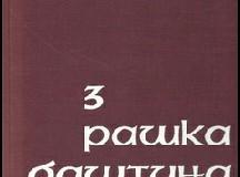 RAŠKA BAŠTINA 3