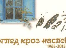 ПОГЛЕД КРОЗ НАСЛЕЂЕ 1965-2016