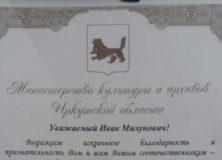 Захвалница министра културе Иркутске области уручена в.д. директору Завода Ивану Милуновићу