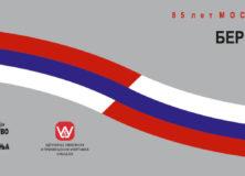 Mеђународнa изложбa руско-српских плаката Обале и реке