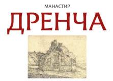MАНАСТИР ДРЕНЧА