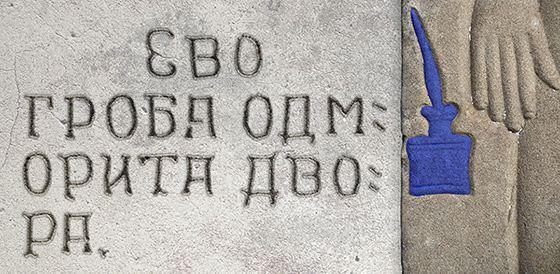 Изложба о надгробним споменицима у Драгачеву, општина Лучани
